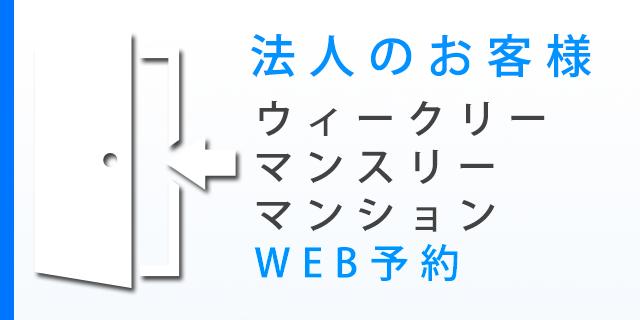 WEB予約(法人のお客様)